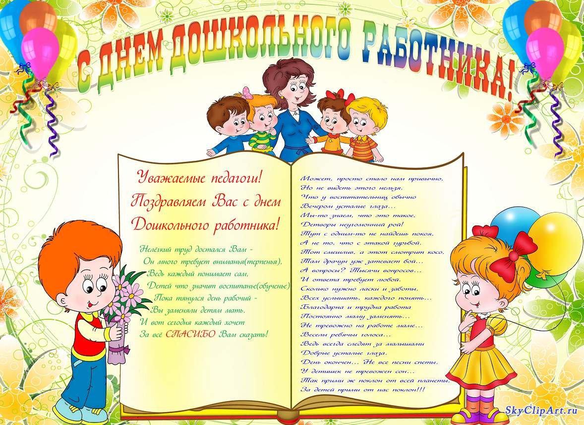 Поздравительные открытки ко дню воспитателя детского сада, сделать
