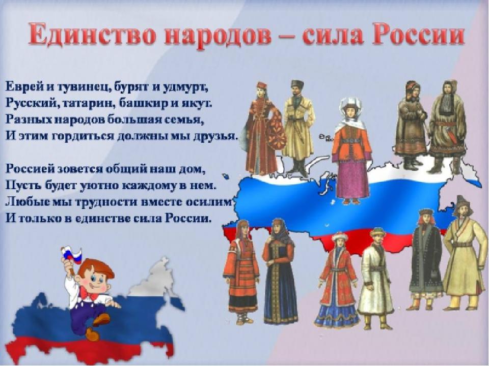 День единства России